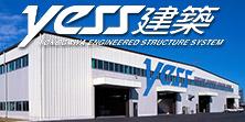 yess建築 株式会社横河システム建築